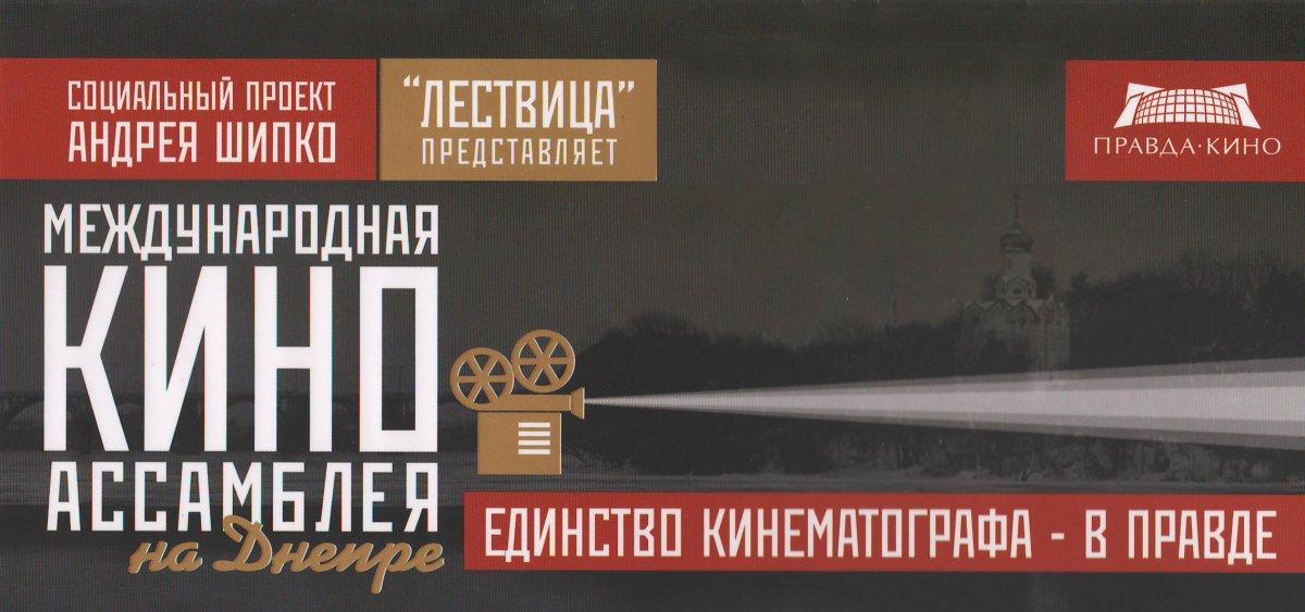 Международная киноассамблея на Днепре (Украина)