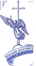 Международный фестиваль Христианского кино «Невский Благовест»