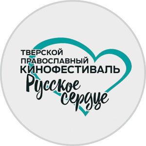Православный кинофестиваль «Русское сердце»