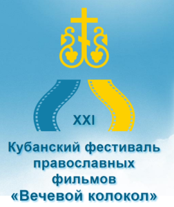 Кубанский фестиваль православных фильмов «Вечевой колокол»