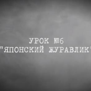yaponskij-zhuravlik
