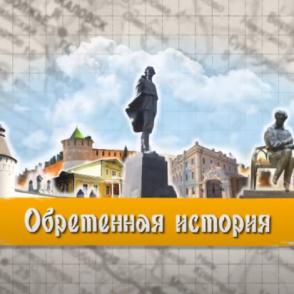 obretennaya-istoriya